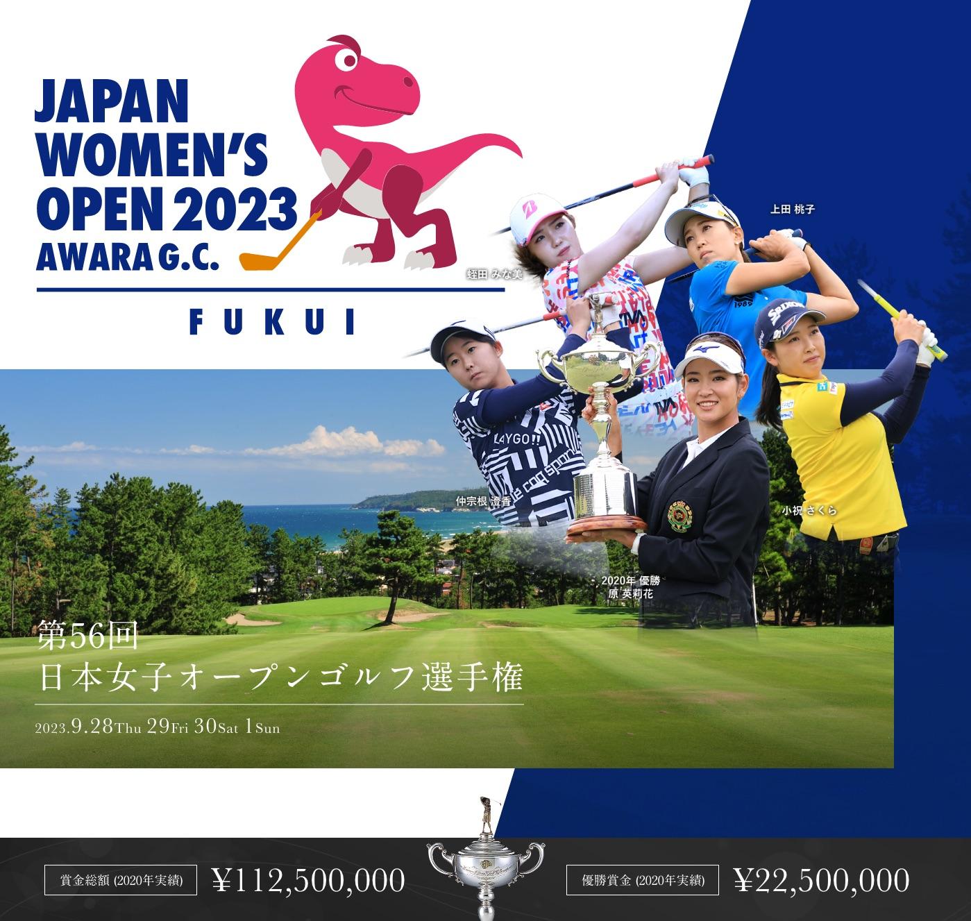 女子 2020 日本 オープン